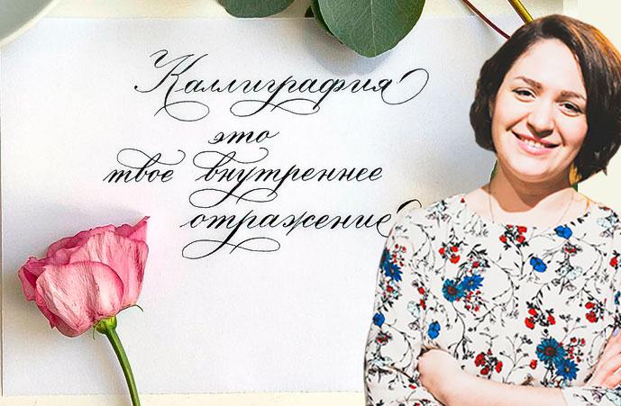 kalligraphiya_шапка